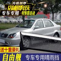 吉利自由舰晴雨挡车窗雨眉汽车改装专用装饰配件自由舰雨挡挡雨板