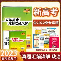 2021版天利38套五年高考真题汇编详解2016-2020真题思想政治含答案解析2021年高考适用