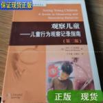 【二手旧书9成新】观察儿童�D�D儿童行为观察记录指南(第二版) /[美]沃伦.本特森?