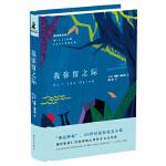我弥留之际 威廉・福克纳,蓝仁哲 9787544751438 译林出版社 新华书店 品质保障