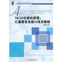 16/32位微机原理、汇编语言及接口技术教程