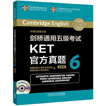 剑桥通用五级考试KET官方真题6