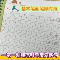 儿童笔画笔顺练字帖 小学生学汉字笔画练字本 幼儿宝宝笔划描红本