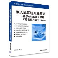 【旧书二手书8成新】嵌入式系统开发基础――基于ARM9微处理器C语言程序设计(第四版) 侯殿有著 清华大学出版社978