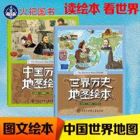 世界历史地图绘本+中国历史地图绘本 套装全2册 写给儿童的中国历史故事4-12岁少儿童地理历史科普百