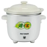 DDG-7C 7A小电炖锅迷你炖盅 煲汤煮粥 白陶瓷婴儿BB煲