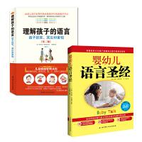 婴幼儿语言圣经+理解孩子的语言:孩子的笑、哭泣和害怕 儿童心理学书籍 智力开发 婴幼儿肢体语言动作大