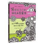 新书正版 写给孩子们的禅绕启蒙书 新年春节礼物 画画书填色游戏