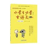 小学生必学古诗文129篇(上1-64篇义教1至6年级适用)