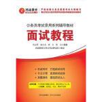 公务员考试系列辅导教材《面试教程》 代志军 四川人民出版社