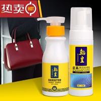 皮具护理液 品包包清洗去污清洁剂皮革护理剂保养油SN9152