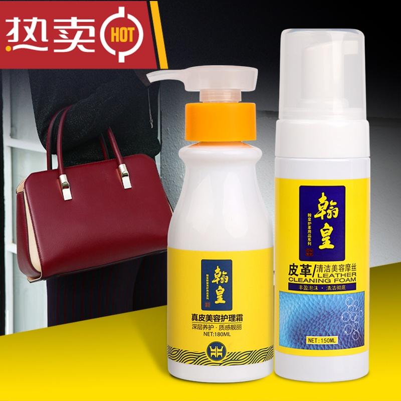 皮具护理液 品包包清洗去污清洁剂皮革护理剂保养油SN9152 一般在付款后3-90天左右发货,具体发货时间请以与客服协商的时间为准