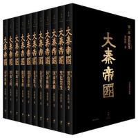大秦帝国 : 全新插图珍藏版