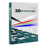 【正版新书】3D显示技术与器件 王琼华 科学出版社 9787030306661