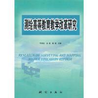 测绘高等教育教学改革研究【正版直发】