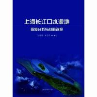 上海长江口水源地环境分析与战略选择(【按需印刷】)