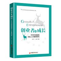 创业者的成长――中关村创新型创业人才案例研究