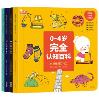 婴幼儿超级认知力:0-4岁完全认知百科(全4册,歪歪兔出品) 全面的内容+中国特有事物,认知接地气;一页一图,细节丰富、形象生动,认知清晰无干扰;拼音注音+词条简介+互动游戏+中英双语,认知立体有趣;从黑白色、简单色到复杂色系的视觉激发+17大类数百种认知内容