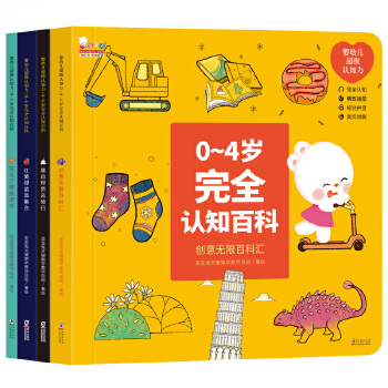 0-4岁完全认知百科(全4册,歪歪兔出品) 全面的内容+中国特有事物,认知接地气;一页一图,细节丰富、形象生动,认知清晰无干扰;拼音注音+词条简介+互动游戏+中英双语,认知立体有趣;从黑白色、简单色到复杂色系的视觉激发+17大类数百种认知内容