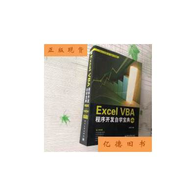 【二手旧书9成新】Excel VBA程序开发自学宝典 含光碟 /罗刚君 著【正版现货,请注意售价定价】