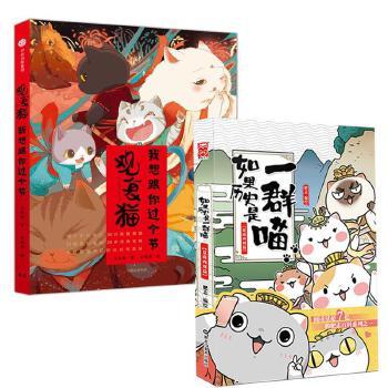 如果历史是一群喵 夏商西周篇+观复猫我想跟你过个节 肥志 中国历史 吸猫大全 从猫的视角看世界 新华 大批量采购,请联系电话:13091303175 微信同步 添加微信,可参与免费送书活动哦