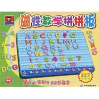磁性教学拼拼板 中国地图出版社 9787503153662