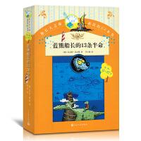 正版 蓝熊船长的13条半命 人民文学出版社 蓝熊船长的十三条半命 6-8-10-12岁儿童文学课外阅读畅销书籍一二三四