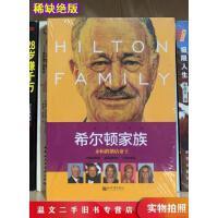 【二手九成新】希尔顿家族永恒的酒店帝王瑞鹏著新世界出版社