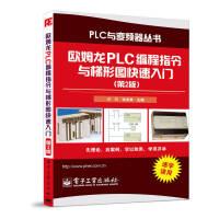 【新�A品�| �匙x�o�n】�W姆��PLC�程指令�c梯形�D快速入�T(第2版)�R巧、��凌寒 �子工�I出版社978712120629
