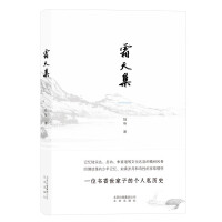 霜天集(一位书香世家子的个人私历史)