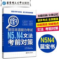 华东理工蓝宝书n4n5 新日本语能力考试N5N4文法考前对策日语蓝宝书文法专项训练日语自学考试可搭日语红宝书n4n5