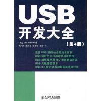 USB开发大全(第4版)【正版旧书,品质无忧】