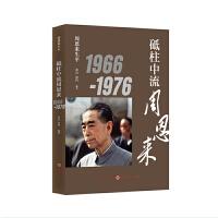 5折特惠 砥柱中流周恩来 1966―1976 周恩来生平系列丛书 中央文献研究室两位资深学者主编 向周恩来诞辰120周