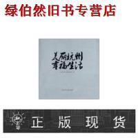 【二手正版9成新现货包邮】 美丽杭州幸福生活 杭州市城市建设档案馆 中国美术学院出版社