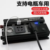大功率车载逆变器汽车电源转换器24V48V60V72V转220V电动车变压器