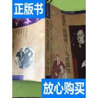 [二手旧书9成新]爱国的《叛国者》――马思聪传 /叶永烈 作家出版