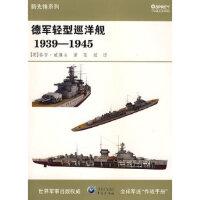 德军轻型巡洋舰1939-1945(英)格登・威廉生,张超重庆出版社9787229004446