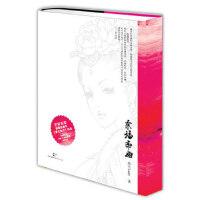 【新书店正版】 柔福帝姬 米兰Lady 上海人民出版社 9787208100237
