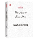 壹力文库·洋眼看中国:穿蓝色长袍的国度