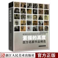素描的高度 30名西方大师素描作品集达芬奇 拉斐尔 罗丹 席勒 凡高 人物人体头像静物素描美术绘画艺术画册集技法临摹本