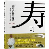 台版 寿司之神全技法 小野二郎的寿司圣经 料理手法 食器搭配 制作寿司入门书籍