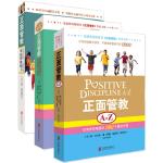 正面管教全3册 家庭教育书籍儿童心理学育儿百科书籍 0-3-6-12岁正面管教育孩子的书籍 如何说孩子才会听 正面解读