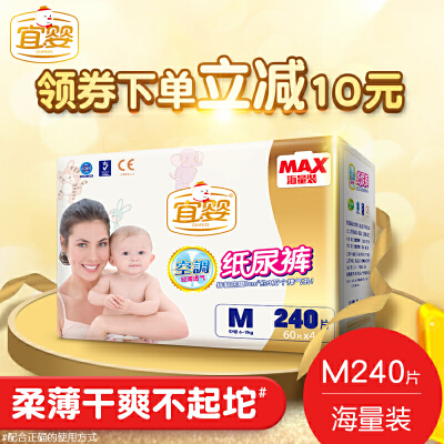 空调纸尿裤MAX海量装M240片透气干爽婴儿夏季宝宝尿不湿a196