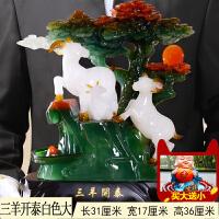三羊开泰羊摆件工艺品摆设客厅办公室家居装饰品乔迁开业*