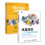 凤凰项目 一个IT运维的传奇故事+DevOps实践指南 套装共2册