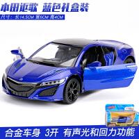 本田讴歌NSX合金汽车模型 儿童玩具车彩珀仿真声光回力小汽车跑车 蓝色礼盒装