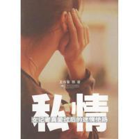 【二手旧书9成新】 私情 王向葵,郭睿 9787539919959 江苏文艺出版社