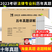 现货2022年考研法律硕士(非法学)联考 398专业科真题真练2012-2021十年真题标准答案精准解析 法硕联考历年真