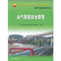 中国石油天然气股份有限公司财务培训教材 油气管道安全管理`
