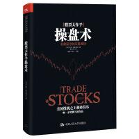 股票大作手操盘术――利弗莫尔的交易准则